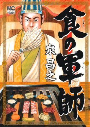 Shoku no Gunshi