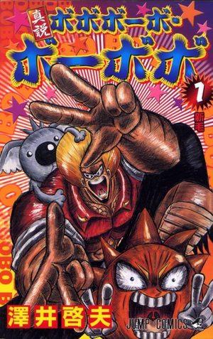 Shinsetsu Bobobo-bo Bo-bobo Manga