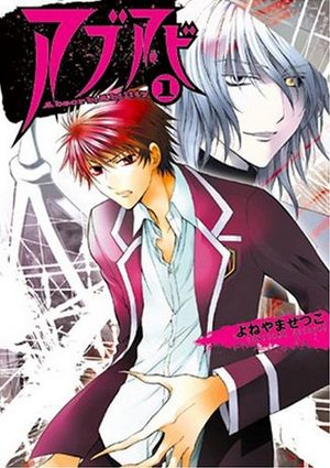 Absorb Ability Manga