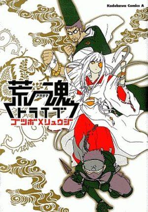 Aratama Tribe Manga