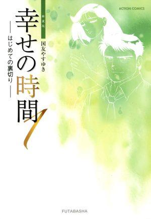 Shiawase no Jikan