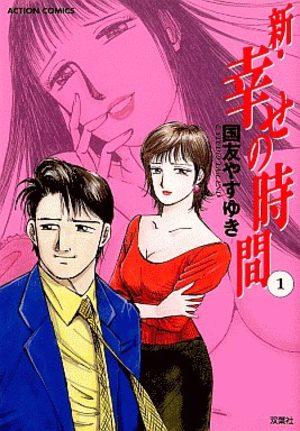 Shin Shiawase no Jikan