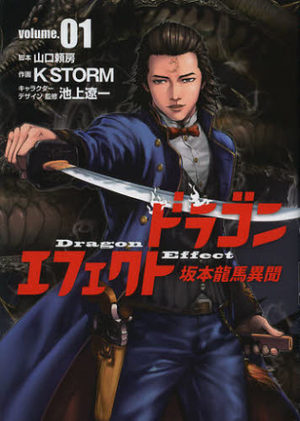 Dragon Effect - Ryôma Sakamoto Ibun