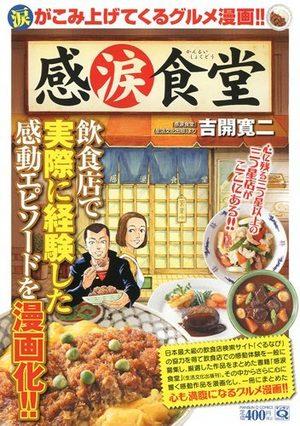 Kanrui Shokudô Manga