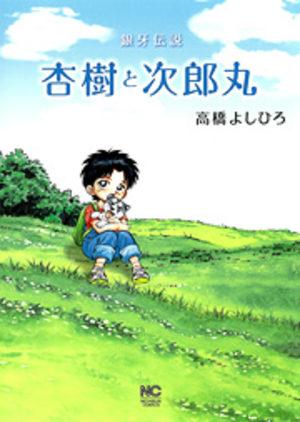 Ginga Densetsu - Anju to Jirômaru