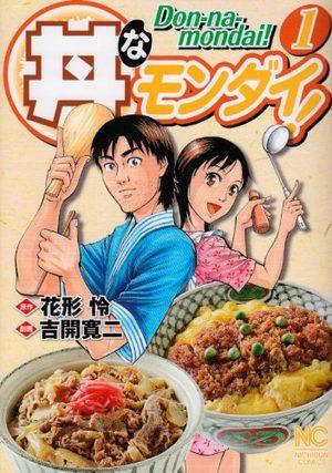 Don na Mondai! Manga