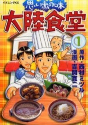 Omoide no Aji - Tairiku Shokudo Manga