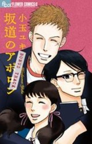 Sakamichi no Apollo - Bangai-hen - Bonus Track Manga