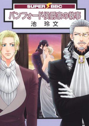 Bamford Kôshaku no Shitsuji Manga