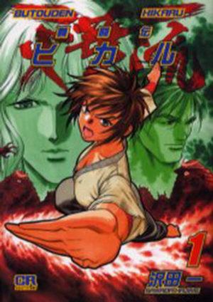 Butôden Hikaru Manga