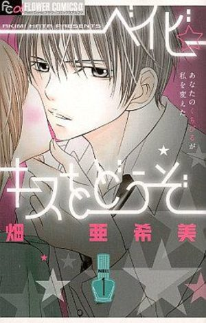 Baby Kiss wo Dôzo Manga