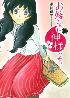 Oyome-san ha Kamisama Desu