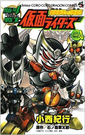 Chô Henshin Gag Gaiden!! Card Warrior Kamen Riders
