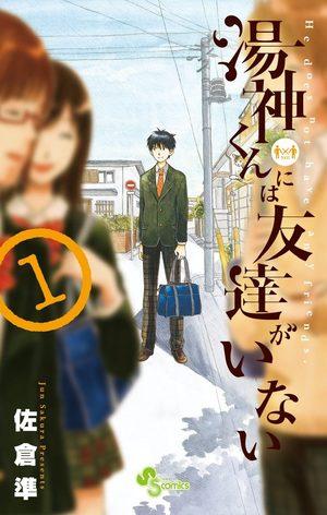Yugami-kun ni ha Tomodachi ga Inai