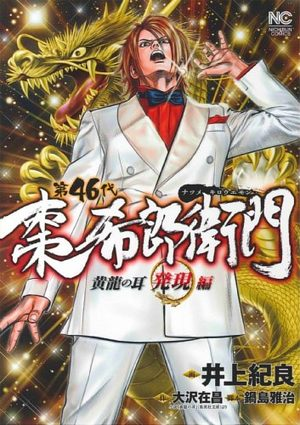 Dai 46 Dai - Natsume Kirô Emon - Kôryû no Mimi - Hatsugen-hen