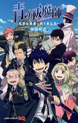 Ao no Exorcist - Artbook - Anime Illustration - Color Bible