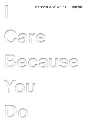 I Care Because You Do Manga
