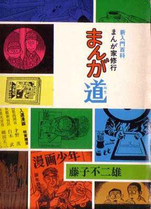 Mangaka Shugyô - Manga Michi
