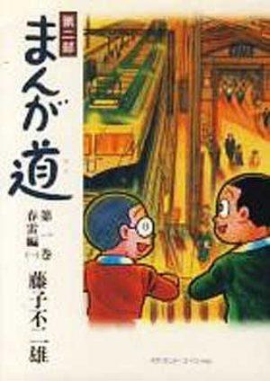 Manga Michi - Dai ni Bu Manga