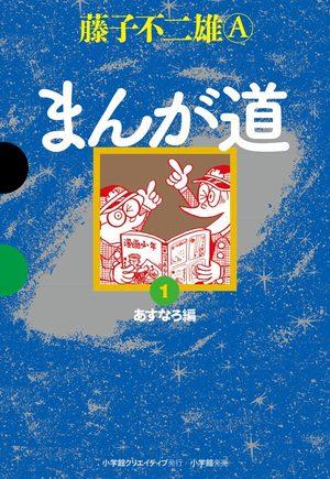 Manga Michi Manga
