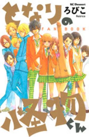 Tonari no Kaibutsu-kun - Fanbook Fanbook