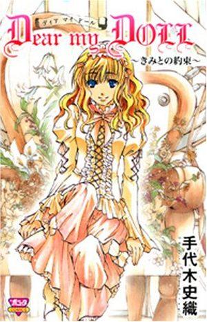 Dear my Doll - Kimi to no Yakusoku