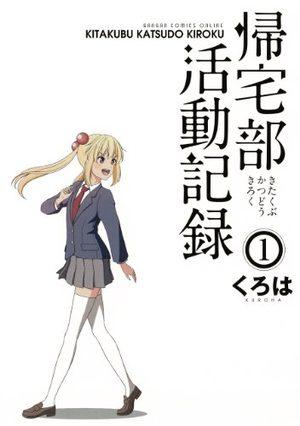 Kitakubu Katsudô Kiroku