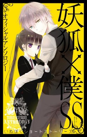 Inu x Boku SS - Official Anthology