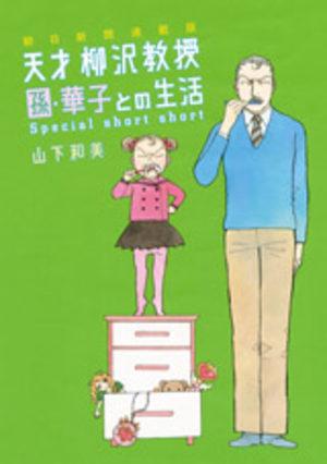 Asahi Shinbun Rensaiban - Tensai Yanagisawa Kyôju no Seikatsu - Special Short Short