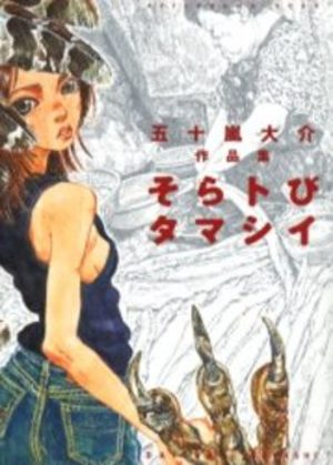 Soratobu Tamashî - Daisuke Igarashi Manga
