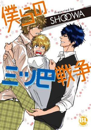 Bokura no Mitsudomoesen Manga