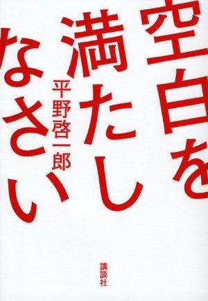 Kûhaku wo Mitashinasai