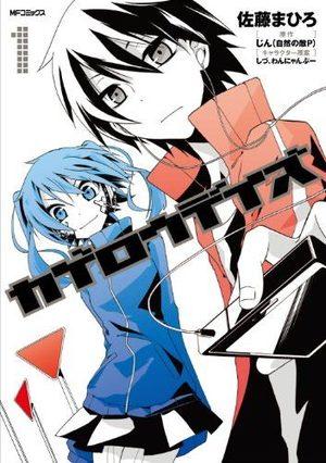 Kagerô Days Light novel