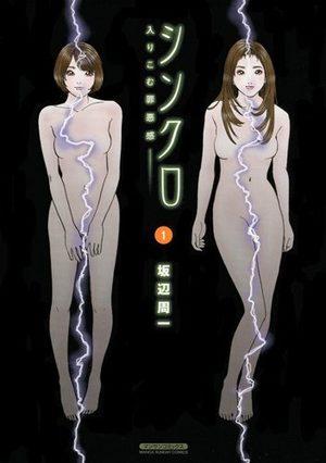 Synchro - Hairikomu Zaiakukan
