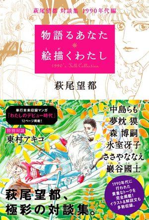 Moto Hagio Sôdanshû - Monogataru Anata e Egaku Watashi - 1990 Nendai-hen