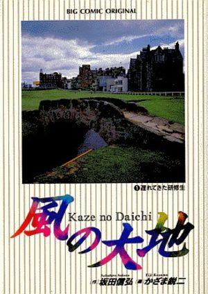Kaze no Daichi