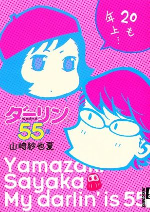 My darlin'is 55 Manga