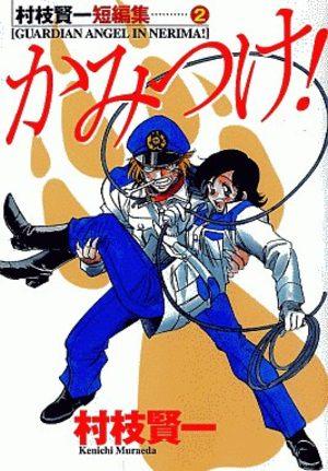 Kamitsuke Manga