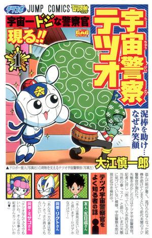 Uchû Keisatsu Tetsuo Manga
