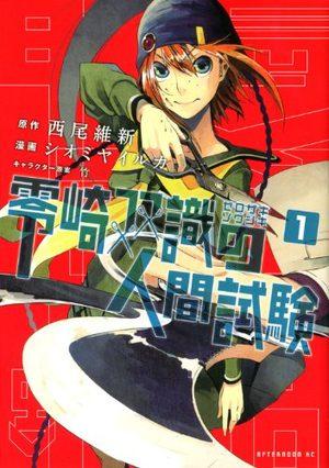 Zerozaki Sôshiki no Ningen Shiken