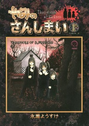 Yami no Sanshimai