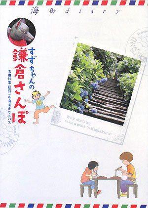Umimachi Diary - Suzu-chan no Kamakura Sanpo