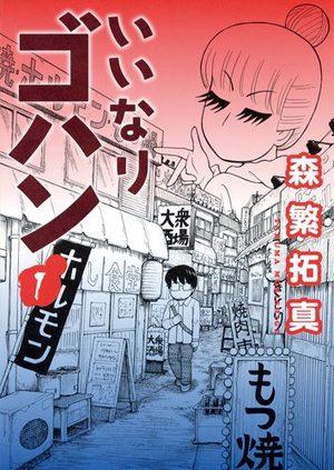 Iinari Gohan Manga