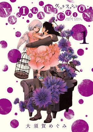 Vanilla Fiction Manga