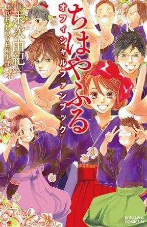 Chihayafuru Fanbook