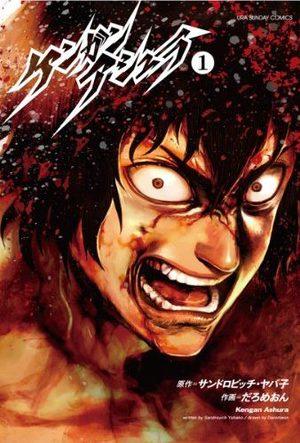 Kengan Ashura Manga