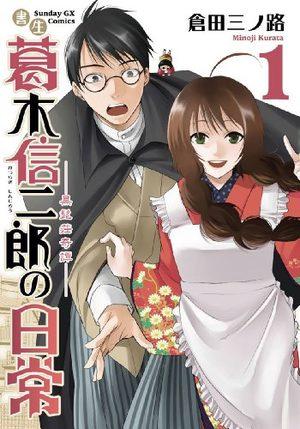 Shosei Katsuragi Shinjirô no Nichijô Manga