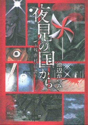 Yomi no Kuni kara - Zangyakumura Kitan