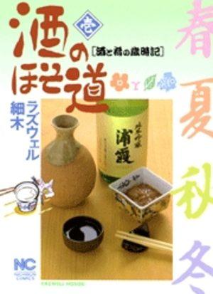 Sake no Hosomichi