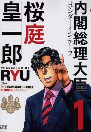 The Commander in Chief - Sakuraba Kôichirô